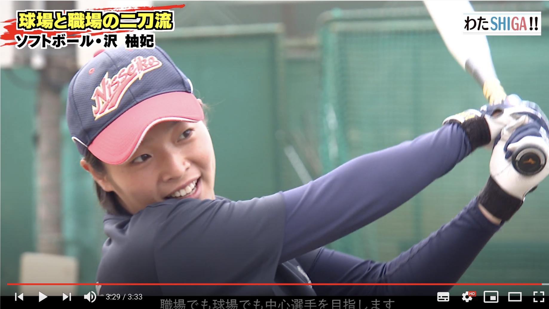 沢柚妃選手がびわ湖放送の番組で取り上げられました